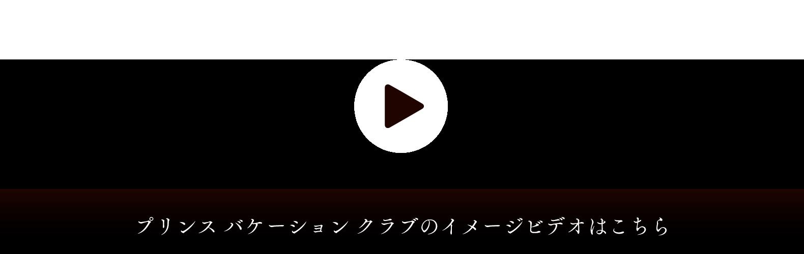 プリンス バケーション クラブ 公式 軽井沢 伊豆長岡 prince