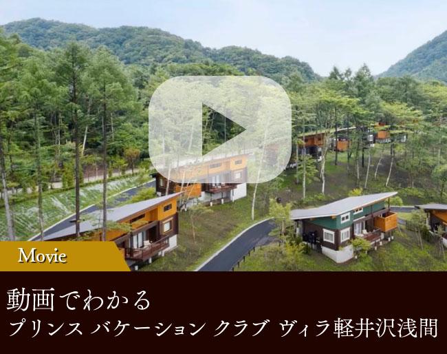 動画でわかるプリンス バケーション クラブヴィラ軽井沢浅間