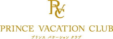 PRINCE VACATION CLUB プリンス バケーション クラブ