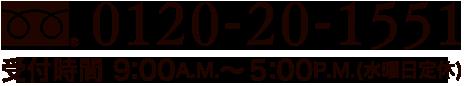 0120-20-1551