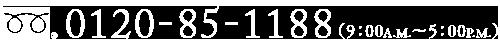 0120-85-1188