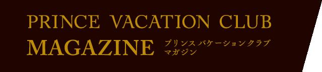 プリンス バケーション クラブ マガジン