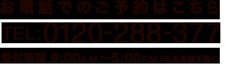 お電話でのご予約はこちら 0120-288-377 受付時間 9:00A.M.〜5:00P.M.(年末年始を除く)