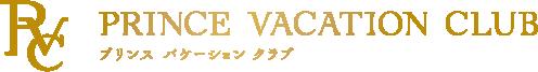 プリンス バケーション クラブ【会員さまWebサイト】